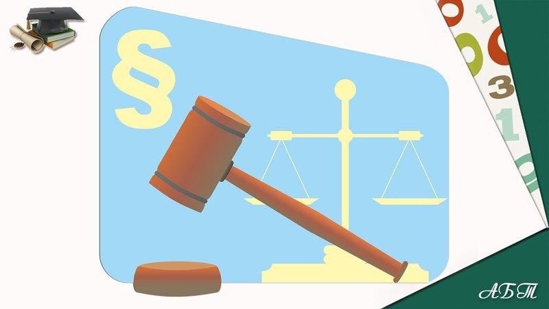6.1 Право, его роль в жизни общества и государства 📚 ОГЭ по ОБЩЕСТВОЗНАНИЮ с нуля