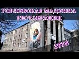 Горловка 2018. Реставрация Мадонны.