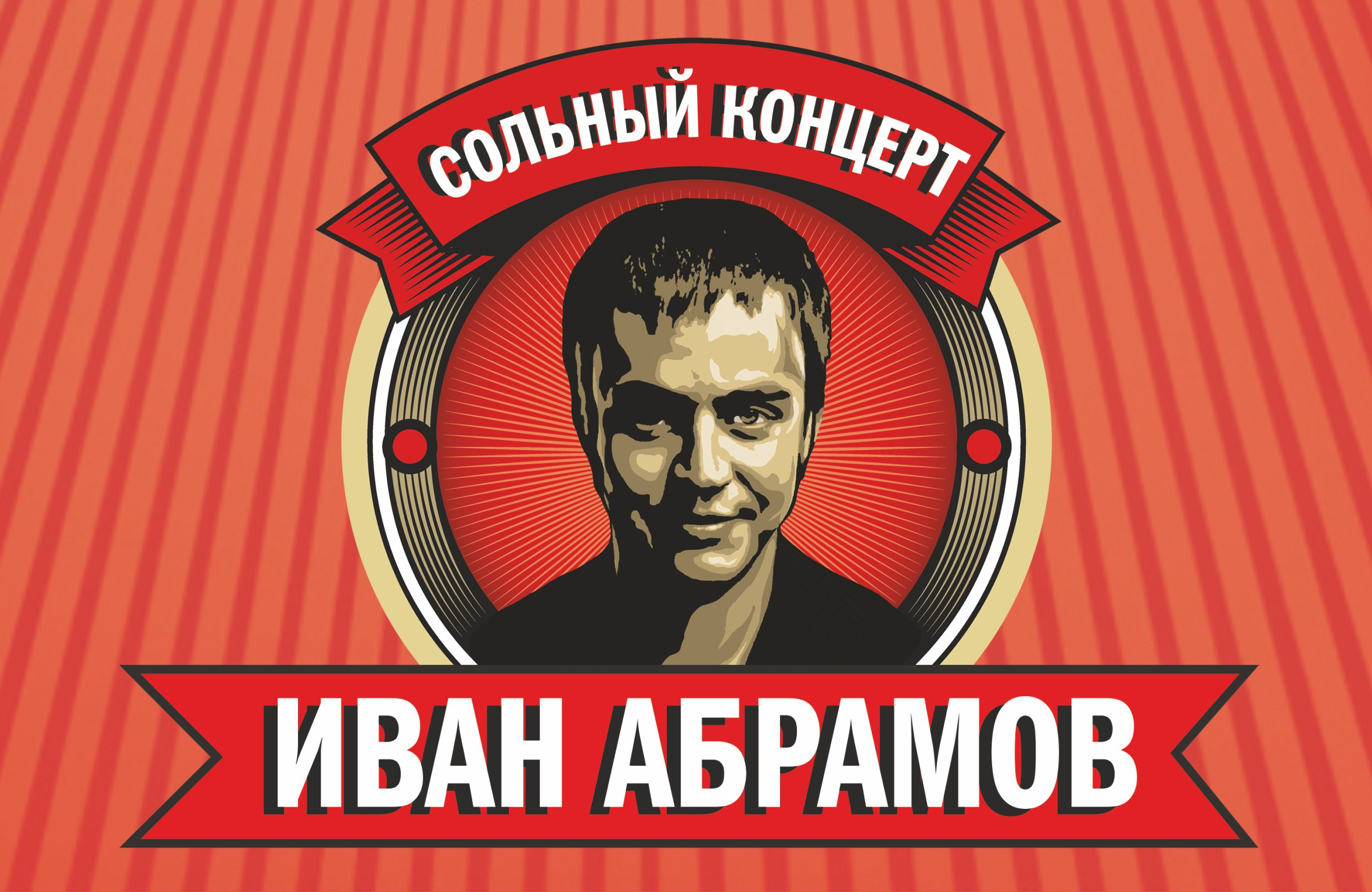 Иван Абрамов Сольный концерт