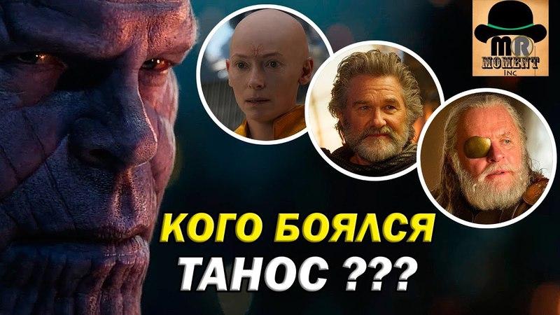 Почему Танос 👾 напал именно сейчас? [ТЕОРИЯ 🔥]