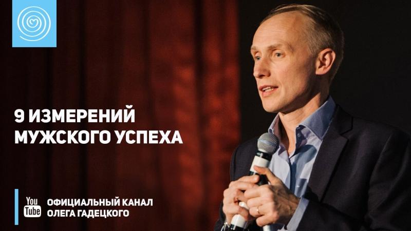 9 измерений мужского успеха Олег Гадецкий