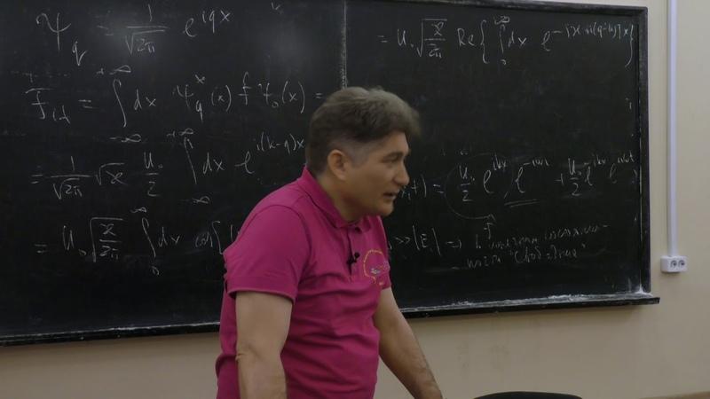 Парфёнов К. В. - - Квантовая теория - Теория переходов: переходы в непрерывном спектре (Семинар 12)