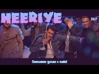 Heeriye Song Video - Race 3 ¦ Salman Khan, Jacqueline ¦ Meet Bros ft. Deep Money, Neha Bhasin (рус.суб.)