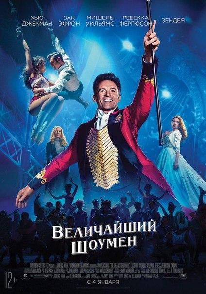 Величайший шоумен (2018)