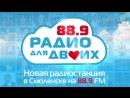 Цитадель БОЙ В ЛЕТНЮЮ НОЧЬ - партнер Радио для Двоих.