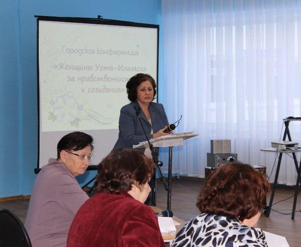 В Усть-Илимске состоялась первая городская конференция женщин