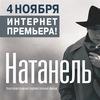 """Страница фильма """"Натанель"""" #киномаршак"""