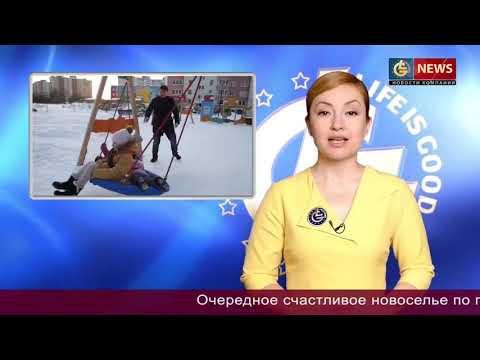Отзыв многодетной семьи из Гатчины (Россия) о ЖК Best Way