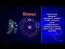 гороскоп на 20 августа