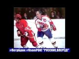 Петр Брок-Русские, вперед!