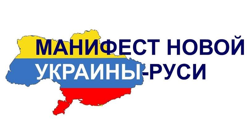 Манифест Новой Украины Руси