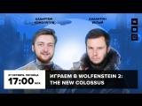 Фогеймер-стрим (27.10.17). Артём Комолятов и Антон Белый играют в Wolfenstein 2: The New Colossus