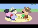 Мультик Свинка Пеппа 4 сезон 8 серия Международный день
