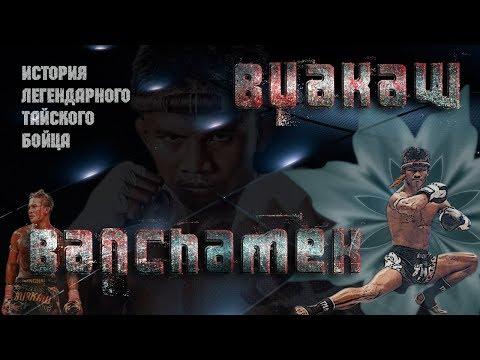 БУАКАВ БАНЧАМЕК:История Легендарного Тайского Бойца
