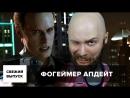 Игровые новости с Алексеем Макаренковым: киберспортсмен выиграл чемпионат левой ногой, NVidia и  Nintendo, стример-обманщик