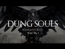 Dung Souls [PART 1]