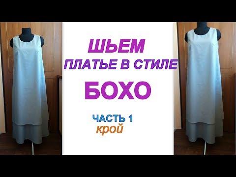 Как скроить и сшить платье в стиле БОХО без выкройки на любую фигуру?Часть 1крой