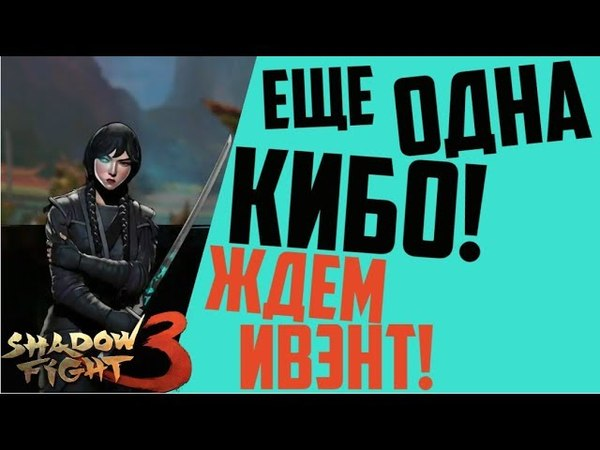 ПОПЫТКА не ПЫТКА ▷ Shadow Fight 3 Глава вторая Серия 12