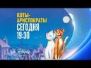 Анимационный фильм «Коты-аристократы» на Канале Disney!