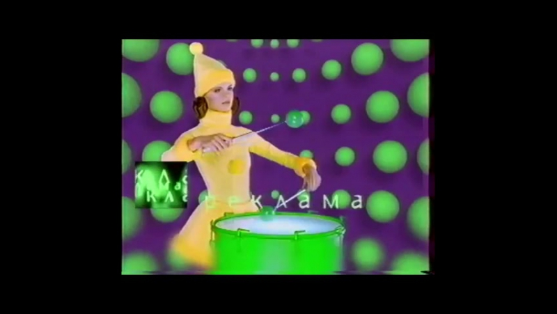 Начальная рекламная заставка (НТВ, 01.11.1997 - 09.10.1998) Барабанщицы