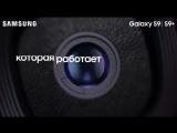 Galaxy S9 | S9+