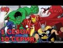 Мстители: Величайшие герои Земли 1 Сезон 10 Серия Всё Просто Чудесно