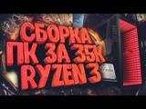 УЛЬТРА БЮДЖЕТНЫЙ ИГРОВОЙ ПК ЗА 35К 60 ФПС В НОВИНКАХ RYZEN 3 1200G !!!
