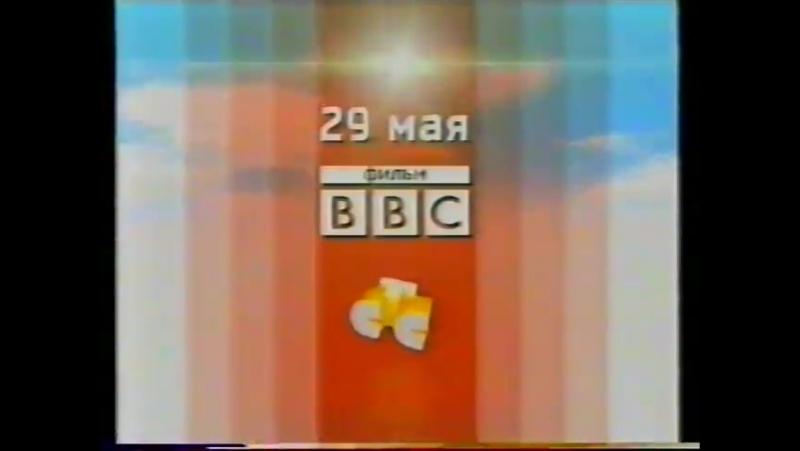 Анонсы (СТС, май 2004) Завтра будет завтра, Инспектор Гаджет, Моисей, Операция «Цвет нации»