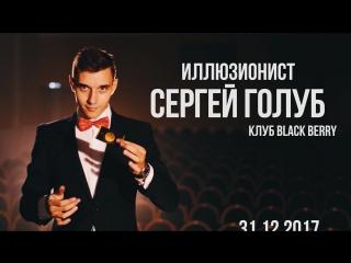 Сергей Голуб. Приглашение на магическую новогоднюю ночь | клуб Black Berry | Элиста