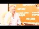Комсомольская Правда Гамов Александр Петрович Журналист Президентского пула