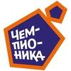 Чемпионика Дмитров - детская футбольная школа