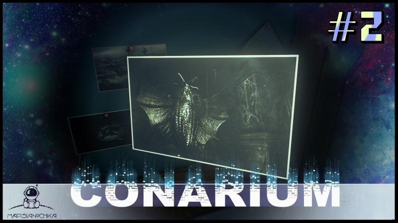 [RU] В пучине безумия |CONARIUM | Когда мы первый раз умрем?