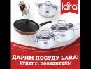 Розыгрыш посуды LARA 13 августа