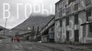 Поход Ковдор - столица Гипербореи. Первая серия от Urbanturizm