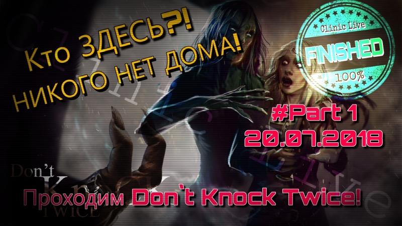Клиника Live №196 Прохождение игры Don't Knock Twice 1