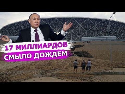 Стадион в Волгограде начал рушиться сразу после ЧМ. Leon Kremer 13