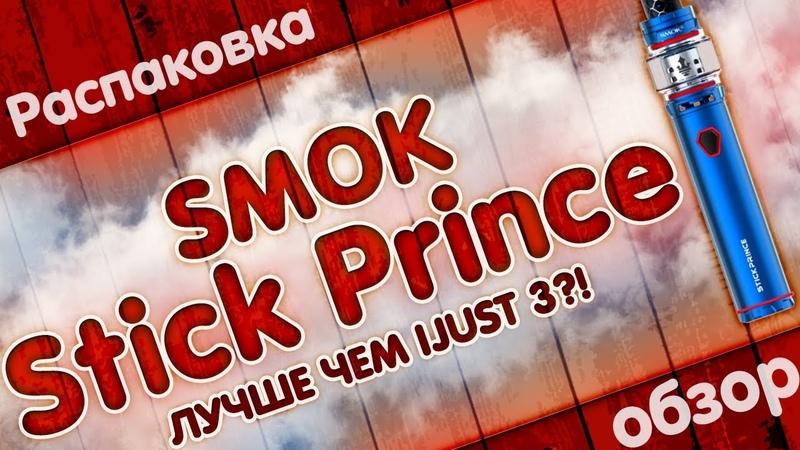 SMOK Stick Prince ЛУЧШЕ ЧЕМ IJUST 3