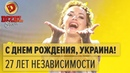 С Днем Рождения, Украина! 27 лет независимости Украины – Дизель Шоу 2018 ЮМОР ICTV