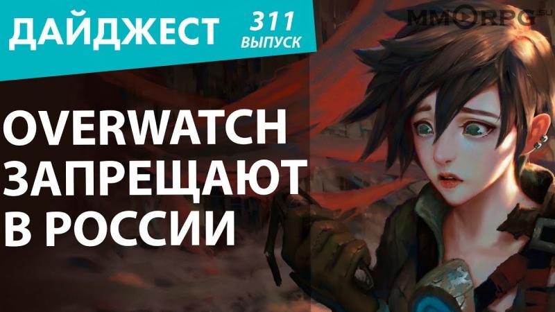 [MMORPG.SU. Онлайн игры] Overwatch запрещают в России. Лирой Дженкинс оказался мошенником. Новостной дайджест №311