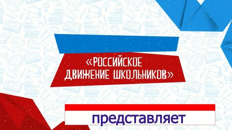 РДШ Новомичуринская школа №3