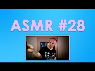 #28 ASMR ( АСМР ): Massage - Binaural Brushing 2.1 - Massage your Brain. Strong Sounds