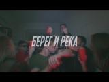 pravada - берег и река /2018/