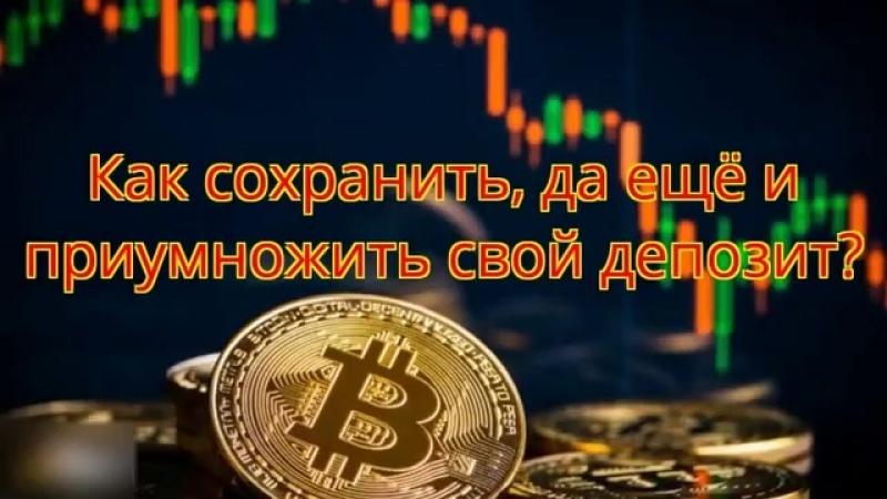 Зарабатывай на падении Крипто-рынка