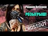 РОЗЫГРЫШ! Crossout Обновление 0.9.110