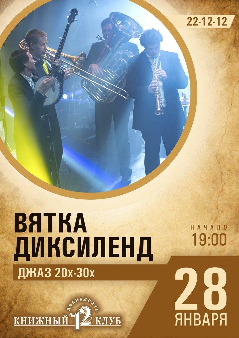 28.01 Вятка Диксиленд в Книжном Клубе 12!
