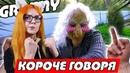 КОРОЧЕ ГОВОРЯ Granny в РЕАЛЬНОЙ Жизни РЕАКЦИЯ НА FROST (ФРОСТ)