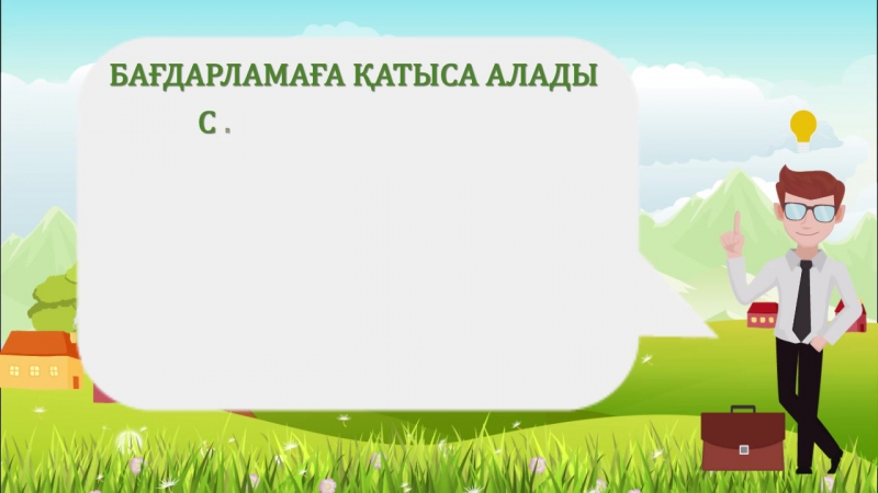 """""""Дипломмен ауылға"""" бағдарламасы⁄ Программа """"С дипломом в село""""[2]"""