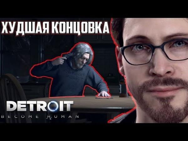 ХУДШАЯ КОНЦОВКА DETROIT: Хэнк застрелился, андроиды проиграли