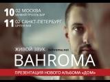 Приглашение на концерты в Москве и Санкт-Петербурге