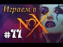 Игра Nox Эпизод 11 - Сердце Нокса/Vika Ellison